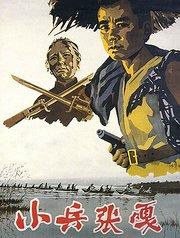 小兵张嘎(1963)