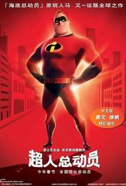 超人总动员普通话版