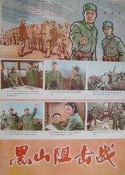 黑山狙击战