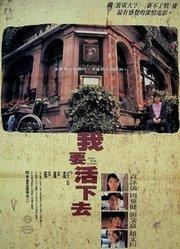我要活下去(1995)