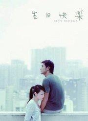 生日快乐(2007)