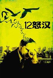 十二怒汉(2007)