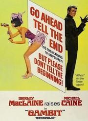 神偷艳贼(1966)