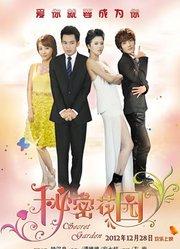秘密花园(2012)