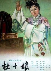 杜十娘(1957)