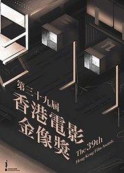 第39届香港电影金像奖