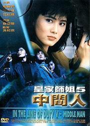 皇家师姐5(中间人)