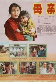 母亲1956