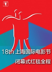 第18届上海国际电影节闭幕式红毯全程