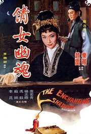 倩女幽魂1960版