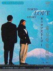 东京爱情故事特别篇