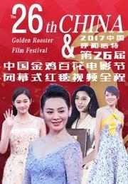 第二十六届中国金鸡百花电影节闭幕式红毯视频全程