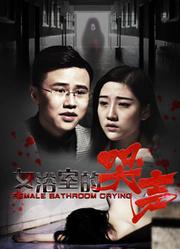 女浴室的哭声