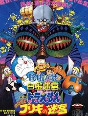 哆啦A梦-大雄和白金迷宫2