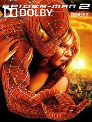 蜘蛛侠2(杜比)