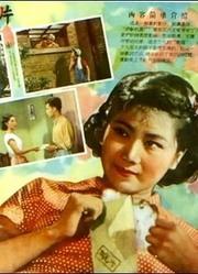幸福(1957)