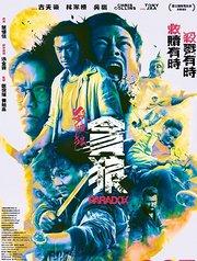 杀破狼·贪狼预告片1:最燃格斗版