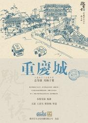 重庆城之跳伞塔