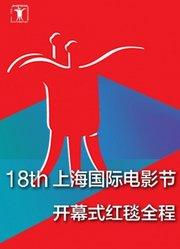 第18届上海国际电影节开幕式红毯全程