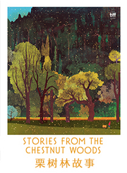 栗树林故事