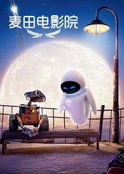麦田电影院  第69期:《机器人总动员》
