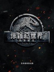 《侏罗纪世界2:失落王国》 先导预告