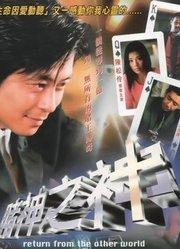 赌神之神(2002)