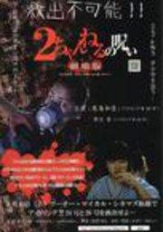 2ch的诅咒vol.1