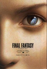 最终幻想1:灵魂深处