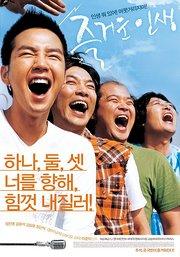 快乐人生(2007)
