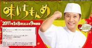 厨艺小天王特别篇