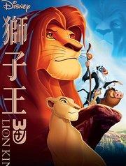 3D狮子王