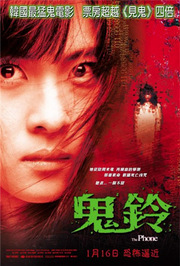 鬼铃(2002)