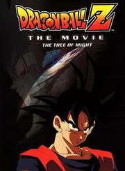 龙珠Z剧场版:地球超级大决战