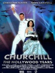 丘吉尔:好莱坞年代