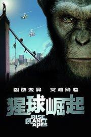 猩球崛起-宣传片