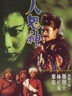 人鬼神(1991)