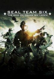 海豹六队:突袭奥萨马本拉登