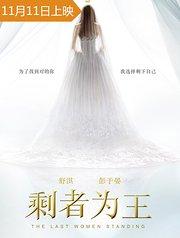 《剩者为王》舒淇彭于晏浪漫偶遇