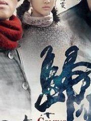 归来(2014)