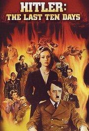 希特勒最后的日子