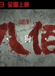 """《八佰》""""狼·狗·猫""""预告王千源张译姜武还原战场小人物"""