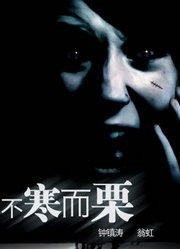 不寒而栗(2002)(粤语)