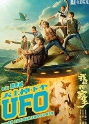 《我和我的家乡》预告黄渤王宝强刘昊然上演爆笑土味科幻喜剧