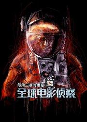 全球电影侦察20151104