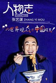 张艺谋:向世界观众讲中国故事