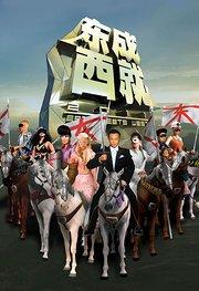东成西就2011