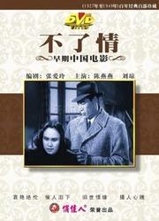 不了情(1947)