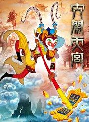 大闹天宫2011