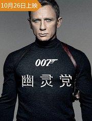 《007》发中文预告邦德对决幽灵党